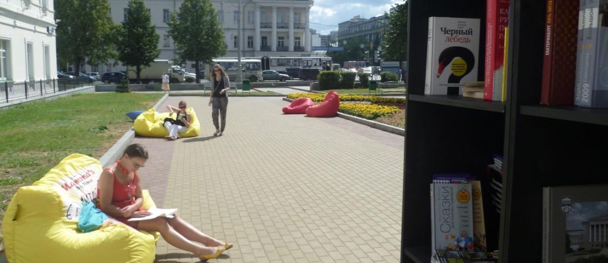 U Jekaterinburgu u Rusiji tokom letnjih meseci se otvara čitaonica na otvorenom gde posetioci mogu da uzmu bilo koju knjigu žele i da je do mile volje čitaju ispruženi u ovim divnim lejzibegovima. Iako se nalazi u centru grada, ovo mesto je mirno i tiho tako da čitaoci mogu lako da zadremaju na suncu.